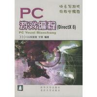 PC游戏编程(DirectX 8)/快乐写游戏 轻松学编程(附光盘一张) 9787562429432 CG实验室著 重