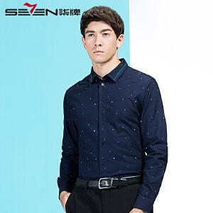 柒牌长袖衬衫2017秋季男士纯棉舒适版休闲衬衫青年翻领长袖衬衣