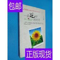 [二手旧书9成新]一朵花开的时间 /张丽钧 著 哈尔滨出版社