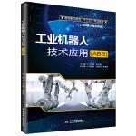 """工业机器人技术应用(ABB)(高等职业教育""""十三五""""规划教材(工业机器人技术专业))"""