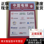2020-2021中国电梯行业商务年鉴