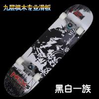 四轮滑板 儿童成人滑板车 四轮双翘滑板专业滑板公路板代步板
