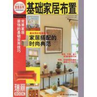 【旧书二手书9成新】瑞丽BOOK:基础家居布置 .北京(瑞丽)杂志社编译 中国轻工业