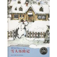 米拉・洛贝绘本系列:雪人历险记