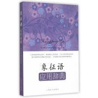 应用语辞典系列・象征语应用辞典