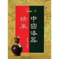 中国漆器精华(精)