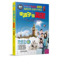 带孩子游英国(第2版)英国亲子旅行书 英国旅游书畅销书 户外旅游 英国自助旅行指南旅途中教孩子认知世界学习知识