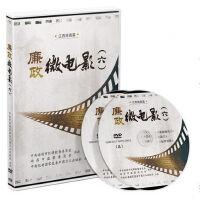 正版 廉政微电影六 江西南昌篇 DVD音像光盘 中国方正出版社