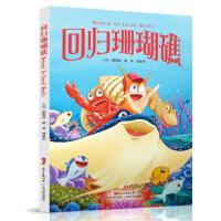 回归珊瑚礁2019年读一本好书廖宝林胡菲肖宝华6-12岁儿童文学童话故事海洋科普读物小学生三四五六年级课外阅读书籍老师