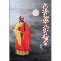 六祖惠能大师传奇