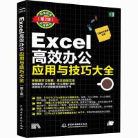 Excel高效办公应用与技巧大全 即用即查 实战精粹(第2版) 中国水利水电出版社