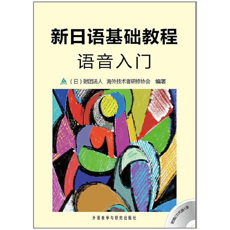 新日语基础教程语音入门(配光盘)