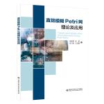 直觉模糊Petri网理论及应用