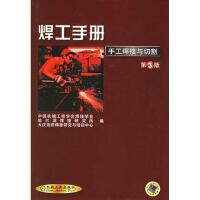 焊工手册(第3版)(手工焊接与切割)