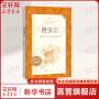 昆虫记(经典名著口碑版本) 人民文学出版社
