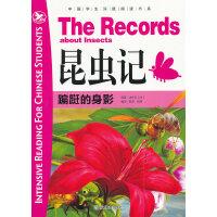 中国学生深度阅读书系:昆虫记 蹁跹的身影