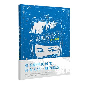 银绳般的雪(pdf+txt+epub+azw3+mobi电子书在线阅读下载)
