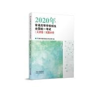 2020年普通高等学校招生全国统一考试(天津卷) 试题分析 预售期到12月20日(预售已截止),预计2021年1月8日开
