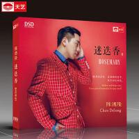 正版光盘 陈德隆 迷迭香 DSD 发烧碟片正版汽车载音乐CD