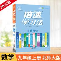 万向思维倍速学习法 九年级数学上册 北师大版BSD北京师范大学出版 初中数学练习册初三初3数学同步解析解读资料 含答案