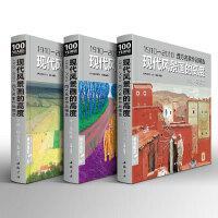 现代风景画的高度上中下3册 现代风景画的高度:1910-2010西方名家作品精选 综合篇+表现篇+写实篇 油画风景临摹