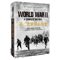 第二次世界大战史(精装)