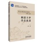 综合韩国语教程 韩国文学作品选读(上)(18新)