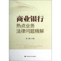 商业银行热点业务法律问题精解 陈�B