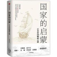 国家的启蒙:日本帝国崛起之源马国川中信出版社新华书店正版图书