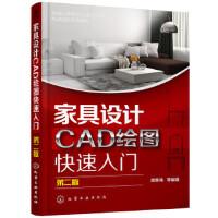 家具设计CAD绘图快速入门(第二版)