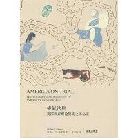 袋鼠法庭:美国理论架构之不公正