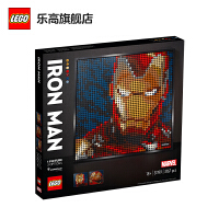 【当当自营】LEGO乐高积木艺术生活系列31199钢铁侠