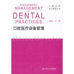 口腔诊所开业管理丛书・口腔医疗设备管理