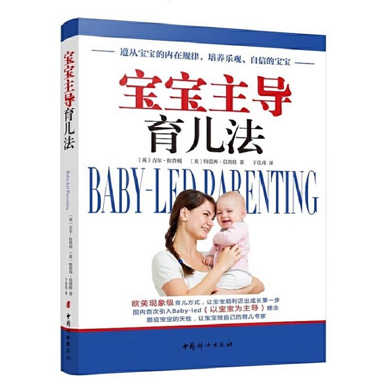 宝宝主导育儿法欧美现象级育儿方式,让宝宝顺利迈出成长*步。国内首次引入Baby-led(以宝宝为主导)理念。顺应宝宝的天性,让宝宝做自己的育儿专家。