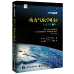 动力气象学引论(原书第五版)团购电话:4001066666转6