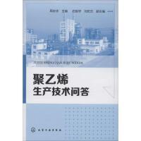 聚乙烯生产技术问答 化学工业出版社