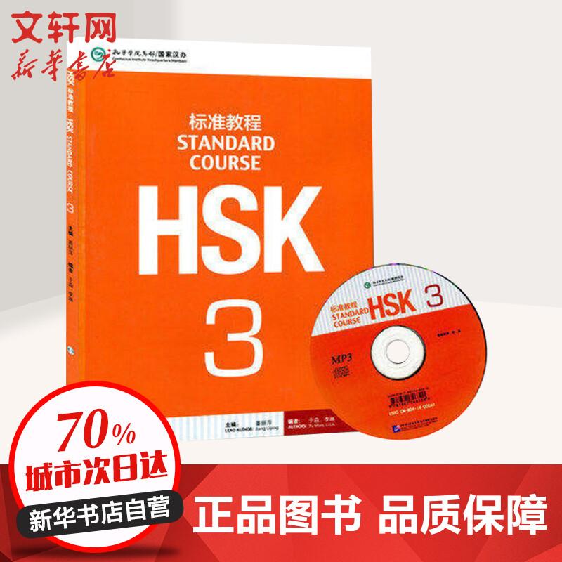 HSK标准教程(3)【好评返5元店铺礼券】