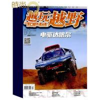 越玩越野(双月刊)汽车时尚期刊2018年全年杂志订阅新刊预订1年共6期4月起订