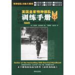英国皇家特种部队训练手册