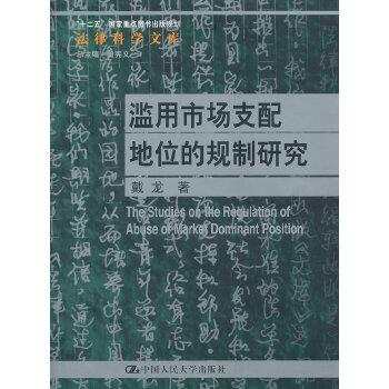 """滥用市场支配地位的规制研究(法律科学文库;""""十二五""""国家重点图书出版规划)"""