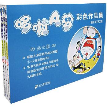 哆啦A梦彩色作品集口袋本(共6册)