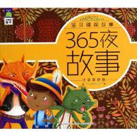 365夜故事(注音美绘版)/宝贝睡前故事