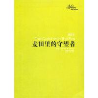 麦田里的守望者 插图版 9787544704120 (美)塞林格,施咸荣 译林出版社