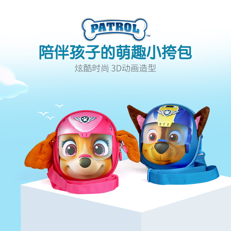 汪汪队立大功(PAW PATROL)儿童挎包男童斜挎包钱包手提女孩宝宝幼儿女童迷你可爱小包 3D动画造型,轻盈小巧大容量,背带可调节