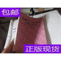 [二手旧书9成新]UPS不间断电源剖析与应用 /王其英,何春华编著 ?