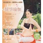 Lulu's好孕瑜伽 产前先修班(含DVD光盘)
