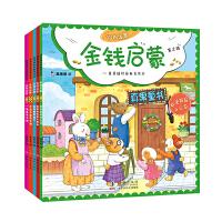 果果镇财商教育绘本金钱启蒙第2辑(全5册)