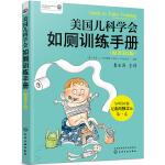 美国儿科学会如厕训练手册(原著第2版)