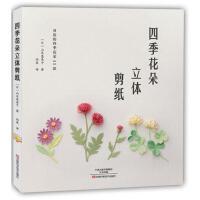四季花朵立体剪纸