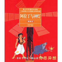 【二手旧书九成新】阿拉丁与神灯,艾米,中国妇女出版社